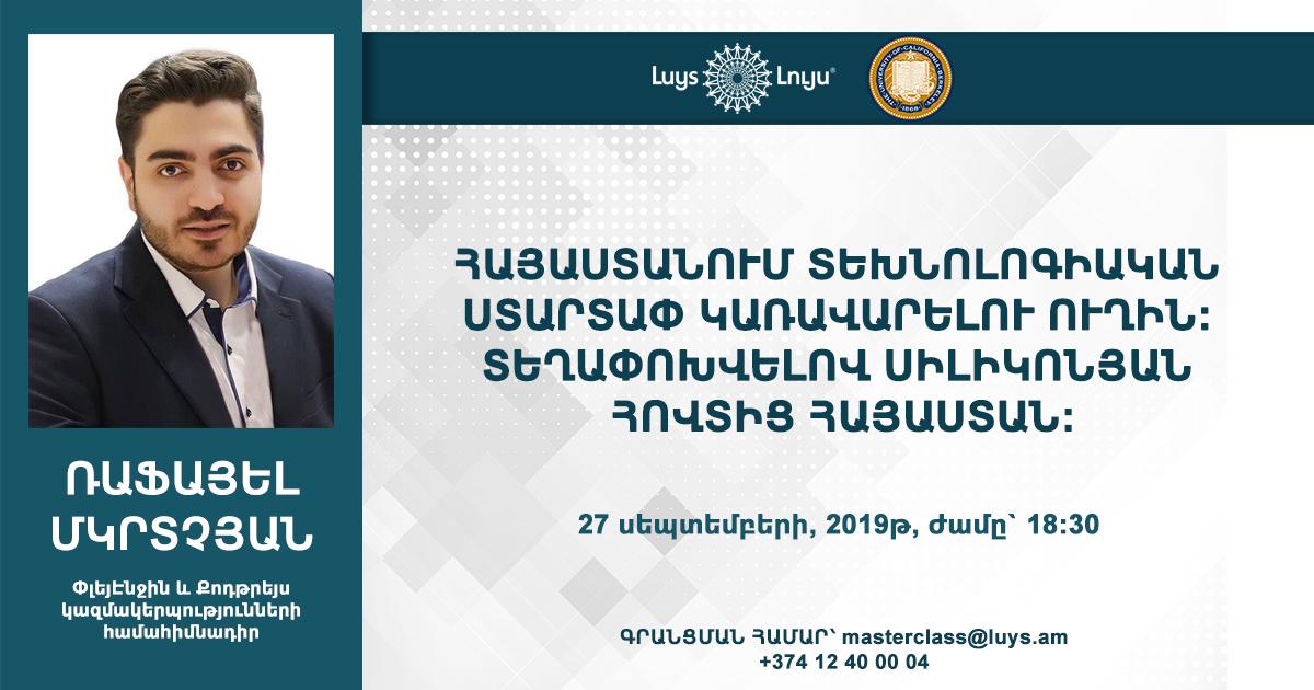 Հայաստանում տեխնոլոգիական ստարտափ կառավարելու ուղին։ Տեղափոխվելով Սիլիկոնյան հովտից Հայաստան