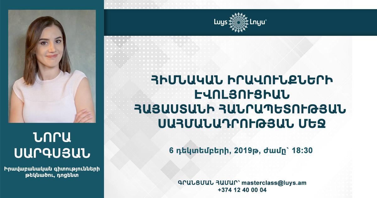Հիմնական իրավունքների էվոլյուցիան Հայաստանի Հանրապետության Սահմանադրության մեջ